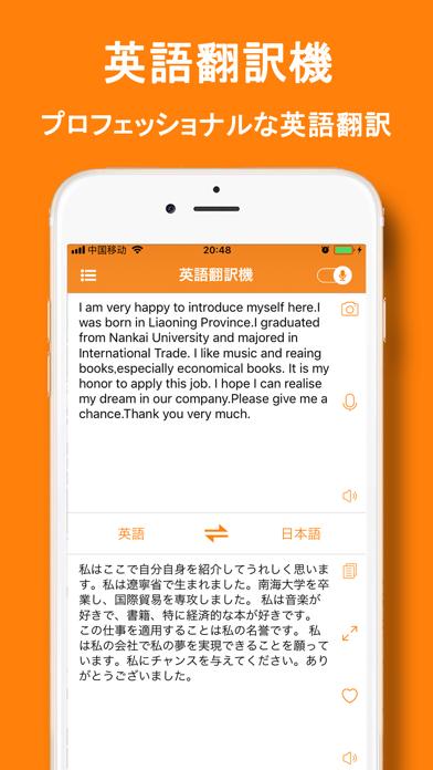 英語翻訳機-日本語英語音声翻訳アプリのおすすめ画像1