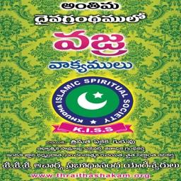 Quran Vajra Vakyalu