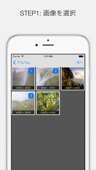 写真・画像をリサイズするアプリ「シャガリサイズ!」