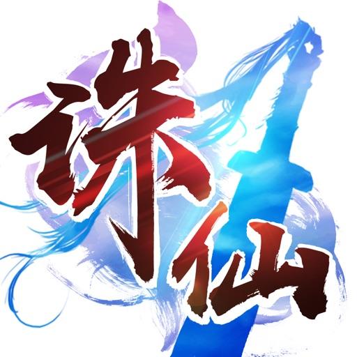 御剑诛仙-唯美修仙MMORPG