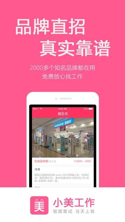 小美工作 - 服务业招聘、求职找工作助手! screenshot-3