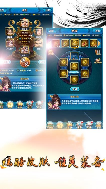 武林群侠传-回合制策略卡牌游戏 screenshot-4