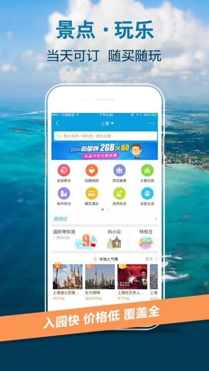 携程旅行-酒店、机票、火车票预订助手 screenshot-3