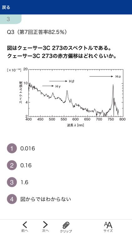 天文宇宙検定 公式問題集〈2018~2019年版〉