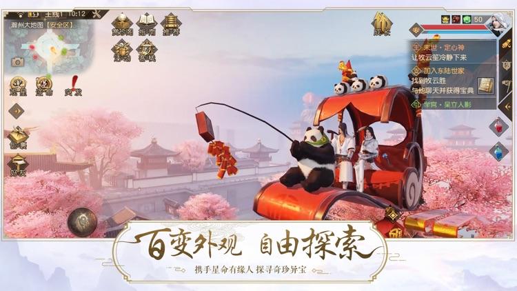 九州·海上牧云记 screenshot-4