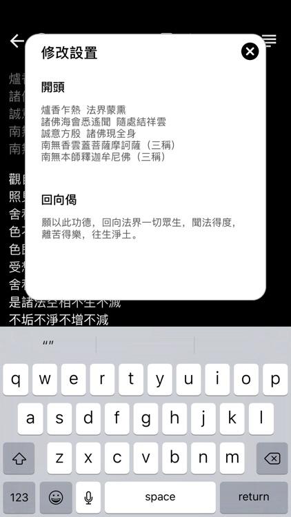 隨身佛經 2 screenshot-5