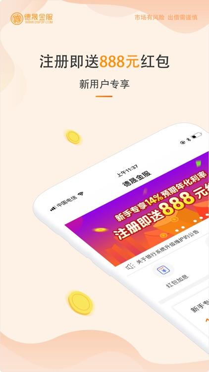德晟金服 screenshot-0