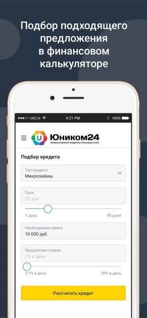 айфон 10 кредит онлайн