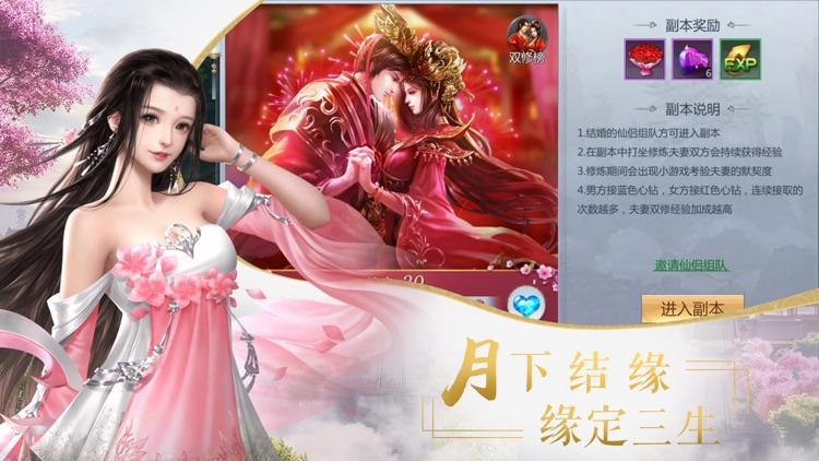 仙剑情缘-3D国风仙侠全民仙恋修仙手游 screenshot-4