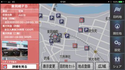 NAVIelite カーナビ 渋滞情報プラス ScreenShot1