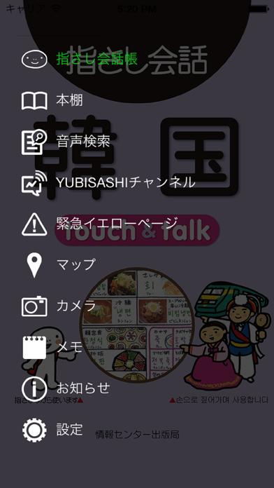 指さし会話韓国 touch&talk【PV】 ScreenShot0