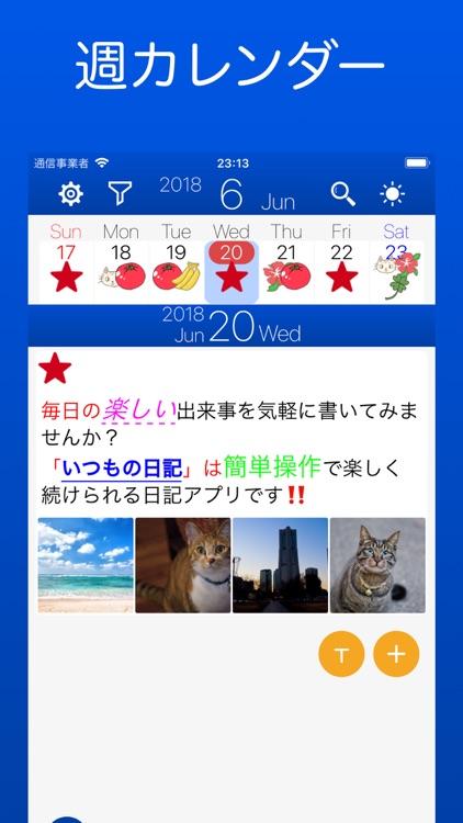 簡単日記 - いつもの日記 screenshot-5