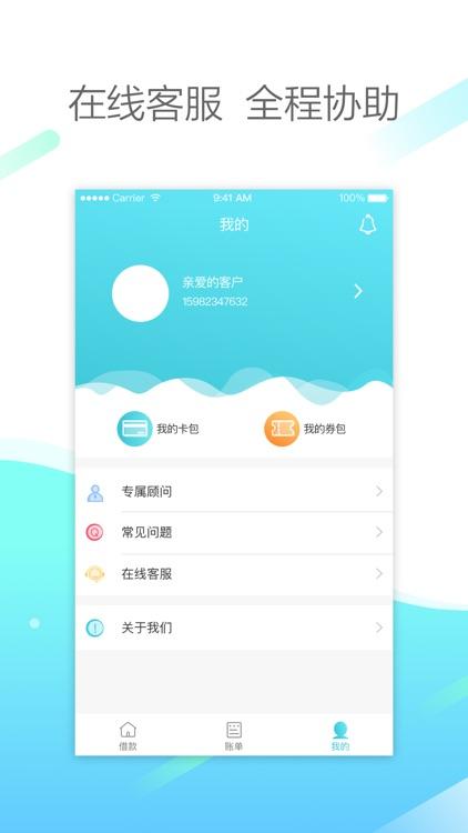 维信现贷-大额借贷极速贷款平台 screenshot-3