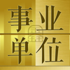 事业单位最新最全题库2018专业版-鑫人软件