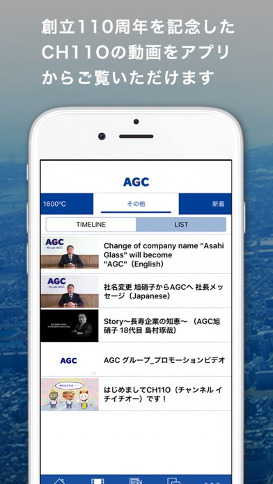 CH110公式アプリのスクリーンショット2