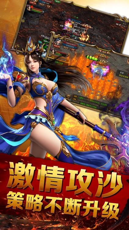 征战沙城-元神合击经典归来 screenshot-3