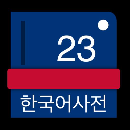 Корейский 23 - корейско-русский словарь