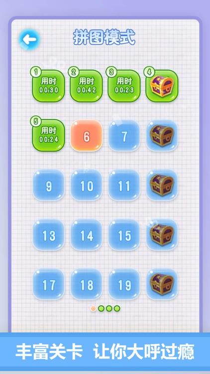 点线交织—单机小游戏 screenshot-3