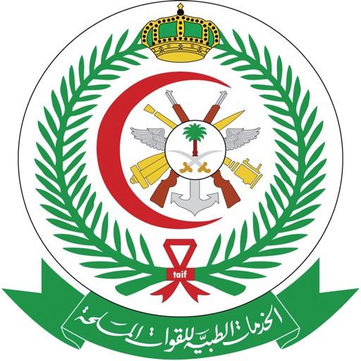 مستشفيات القوات المسلحة الطائف