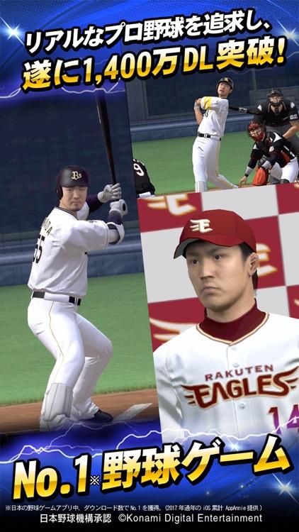 プロ野球スピリッツA screenshot-0