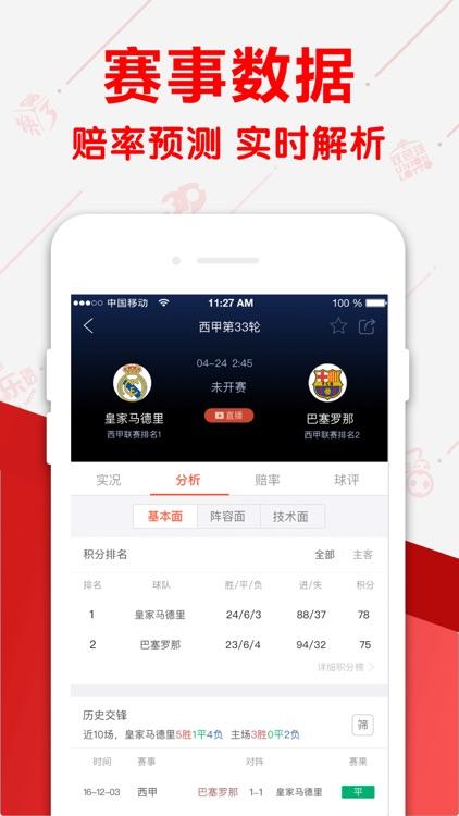 彩票-官方版 screenshot-3