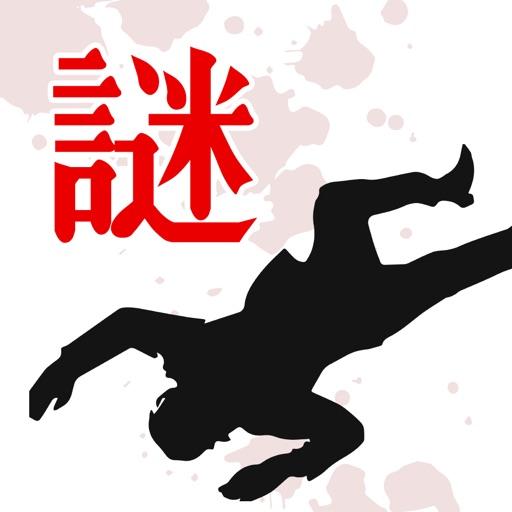 【謎解き】罪と罰-ノベルゲーム型 推理アドベンチャー