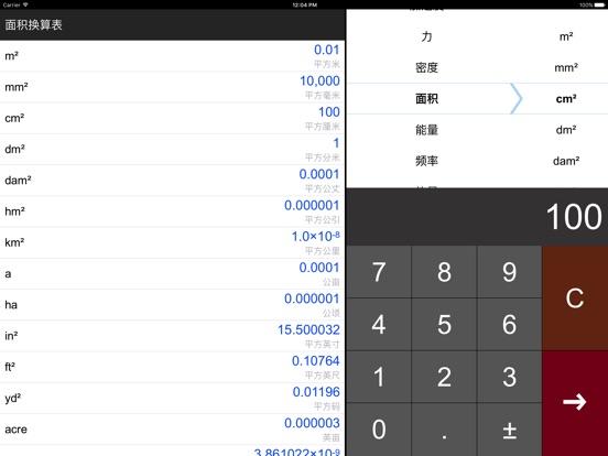 【生活小工具】度量衡单位换算器