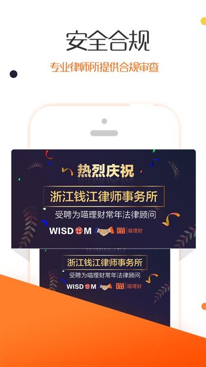 票票理财-理财投资收益高 screenshot-4