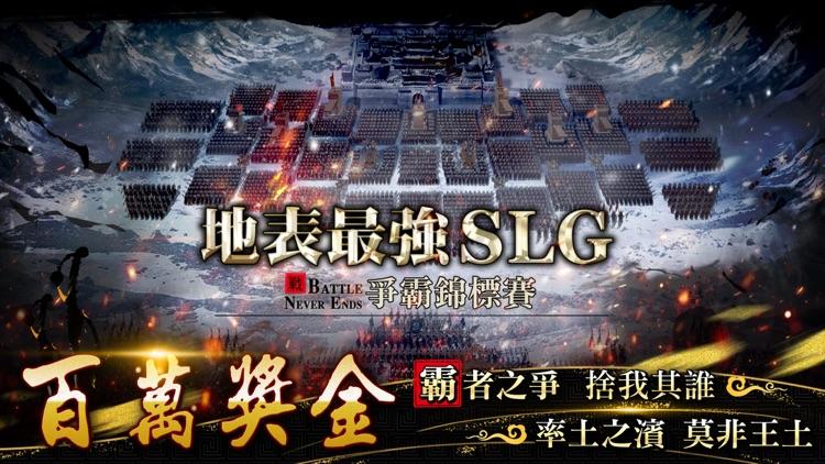 九州爭霸-率土之濱 - 地表最強爭霸錦標賽