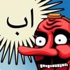 TenguGo Arabic Alphabet - iPhoneアプリ