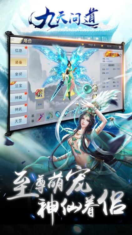 九天问道.仙侠游戏 screenshot-3