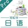 学日语-日语学习旅游日语翻译入门
