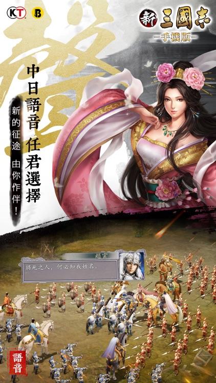 新三國志手機版-港澳版 screenshot-4