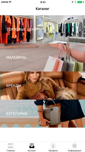 SHOPGUIDE гид по шопингу. Все акции модных брендов Screenshot