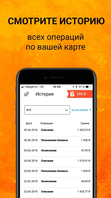 Image of Бензовоз for iPhone