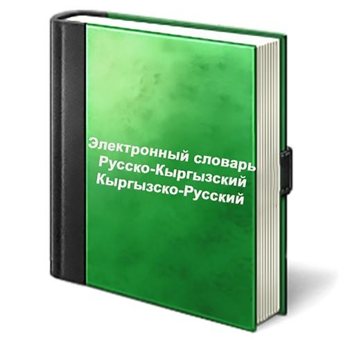 Русско-кыргызский-русс. словар