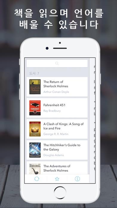 부쿠스 : 책읽기와 외국어공부를 한번에! 앱스토어 스크린샷