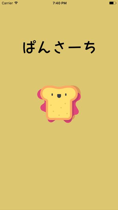 ぱんさーち screenshot 1