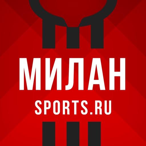 Милан от Sports.ru