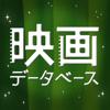 キネマ旬報映画データベース 2014