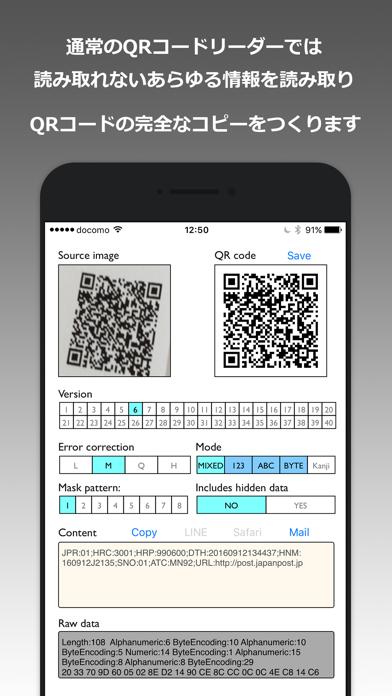 QRClone〜QRコード複製アプリ〜のおすすめ画像1