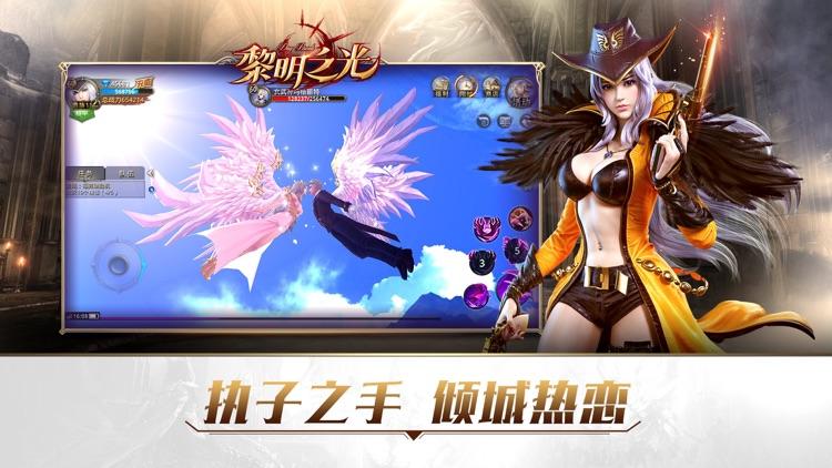 黎明之光 screenshot-2