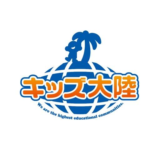 キッズ大陸(新) application logo