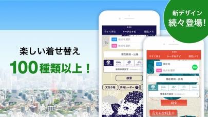 NAVITIME(ナビタイム) ScreenShot2