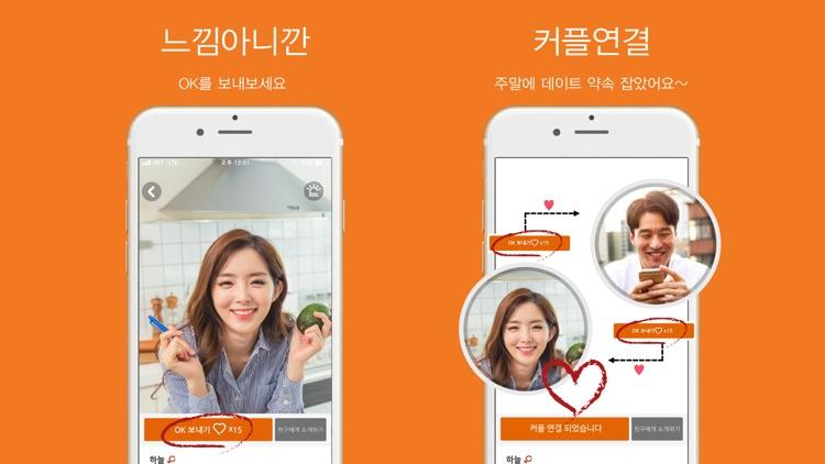 디토 소개팅 : 썸만타는 채팅은 연애가 아니다