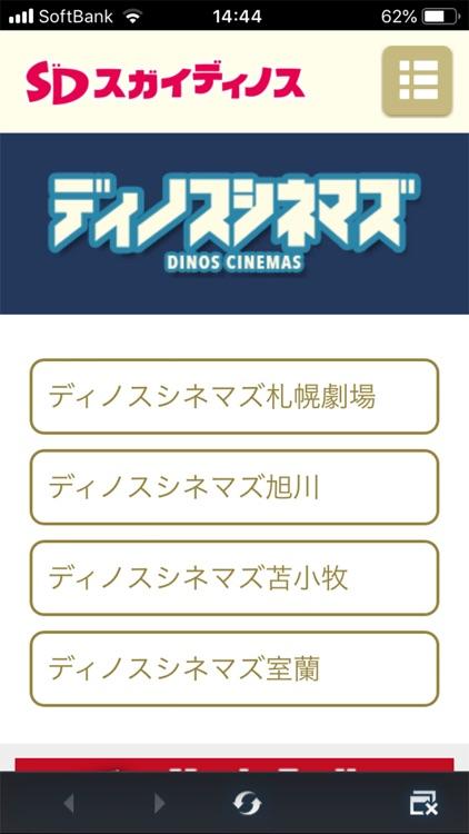 スガイディノス公式アプリ