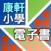 康軒小學電子書 Reviews
