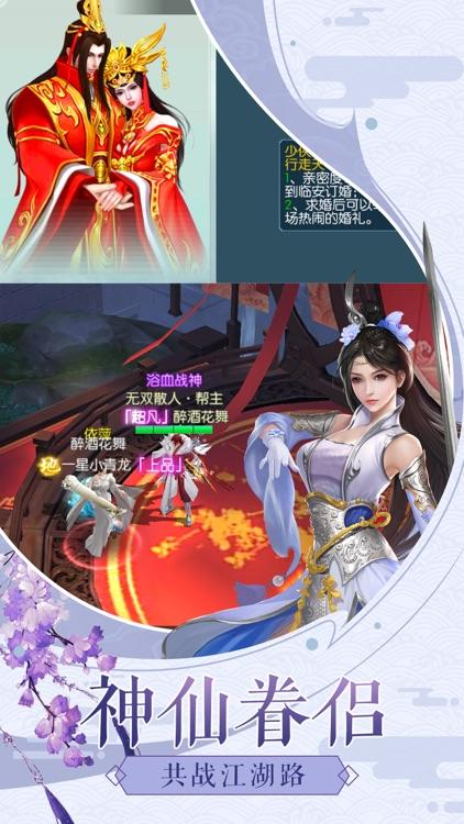 剑雨永恒-大型即时战斗ARPG screenshot-4