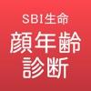 SBI生命 顔年齢診断アイコン