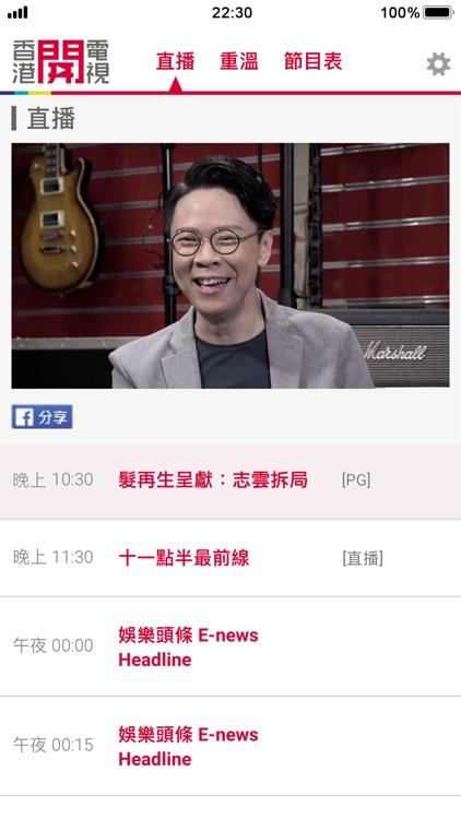 香港開電視 Hong Kong Open TV